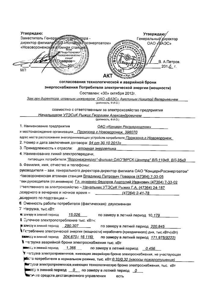 Заявление о выдаче паспорта взамен утраченного (похищенного)